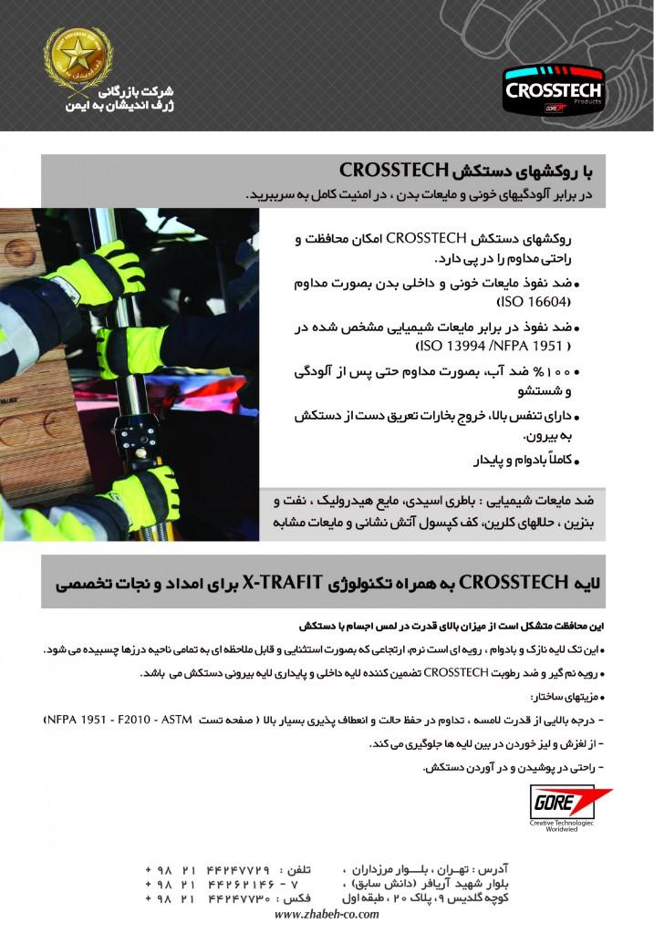 crosstech 05