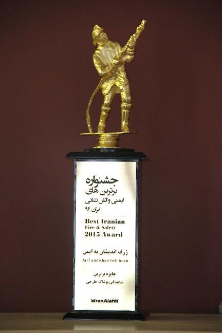 جشنواره برترین های ایمنی و آتش نشانی در سال ۹۴